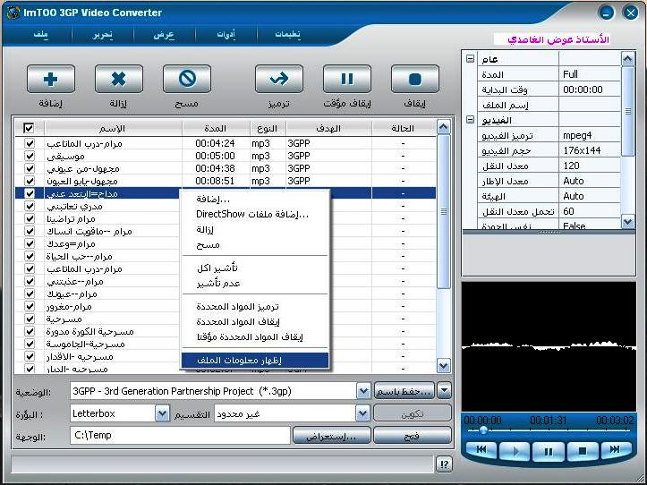 ImTOO 3GP Video Converter Screenshot.