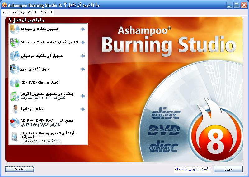 ����� Ashampoo Burning Studio 8 ������� ����� ������� ��� ��� Nero � ����