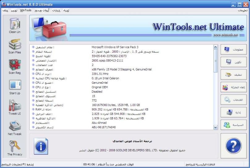 ����� WinTools.net Ultimate ������ ��������� ������� � ����� ���� Vista